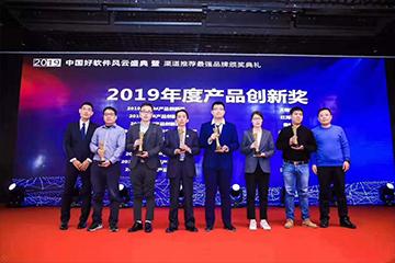 创新赋能,引领增长,火眼云荣获2019年营销自动化产品创新奖