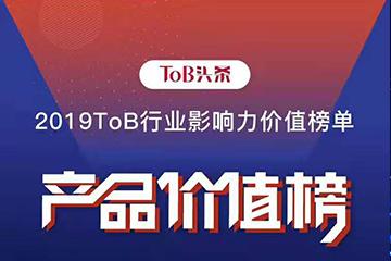 """ToB行业影响力·产品榜""""新鲜""""出炉,火眼云荣登榜单!"""