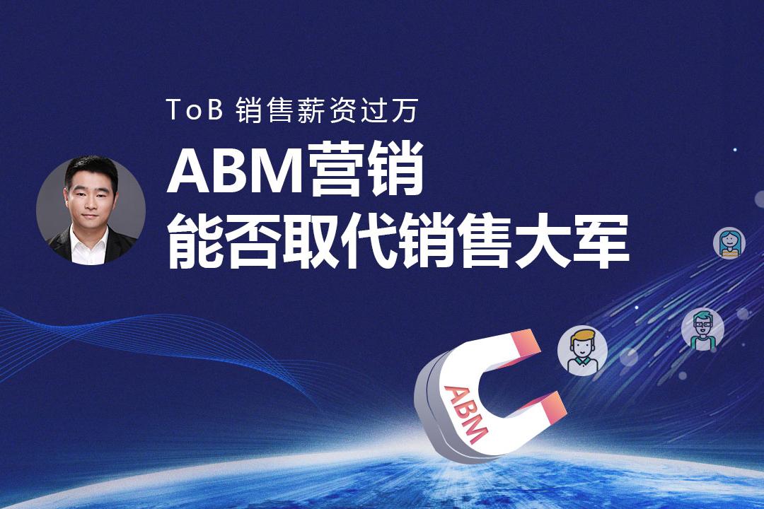 火眼云 张陆鹏:ToB 销售薪资过万,ABM 营销能否取代销售大军?