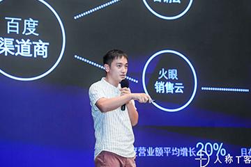 火眼云联合创始人王树斌:TOB企业获客关键在于目标精准