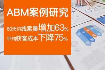 ABM案例 | 60天内线索量增加63%