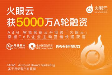火眼云完成5000万元A轮融资, ZoomInfo + Marketo双引擎模式解决ToB获客难题