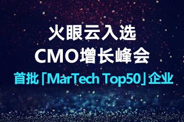 基于数据+营销双引擎,火眼云成功入选首批「MarTech Top50」企业