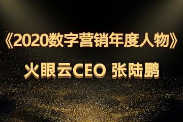 专访 | 火眼云CEO 张陆鹏:专注ToB行业拓客,ABM自动化营销让获客更简单