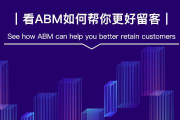 ABM 营销策略应用之客户留存