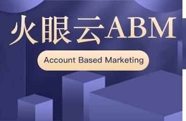 ABM 2020:市场营销在这一年彻底改变!