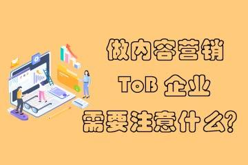 Forbes:ToB 企业进行内容营销时需关注11件重要的事情