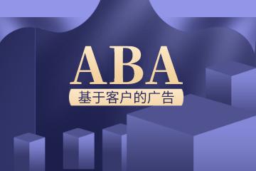 一文告诉你如何通过基于客户的广告(ABA)快速获客