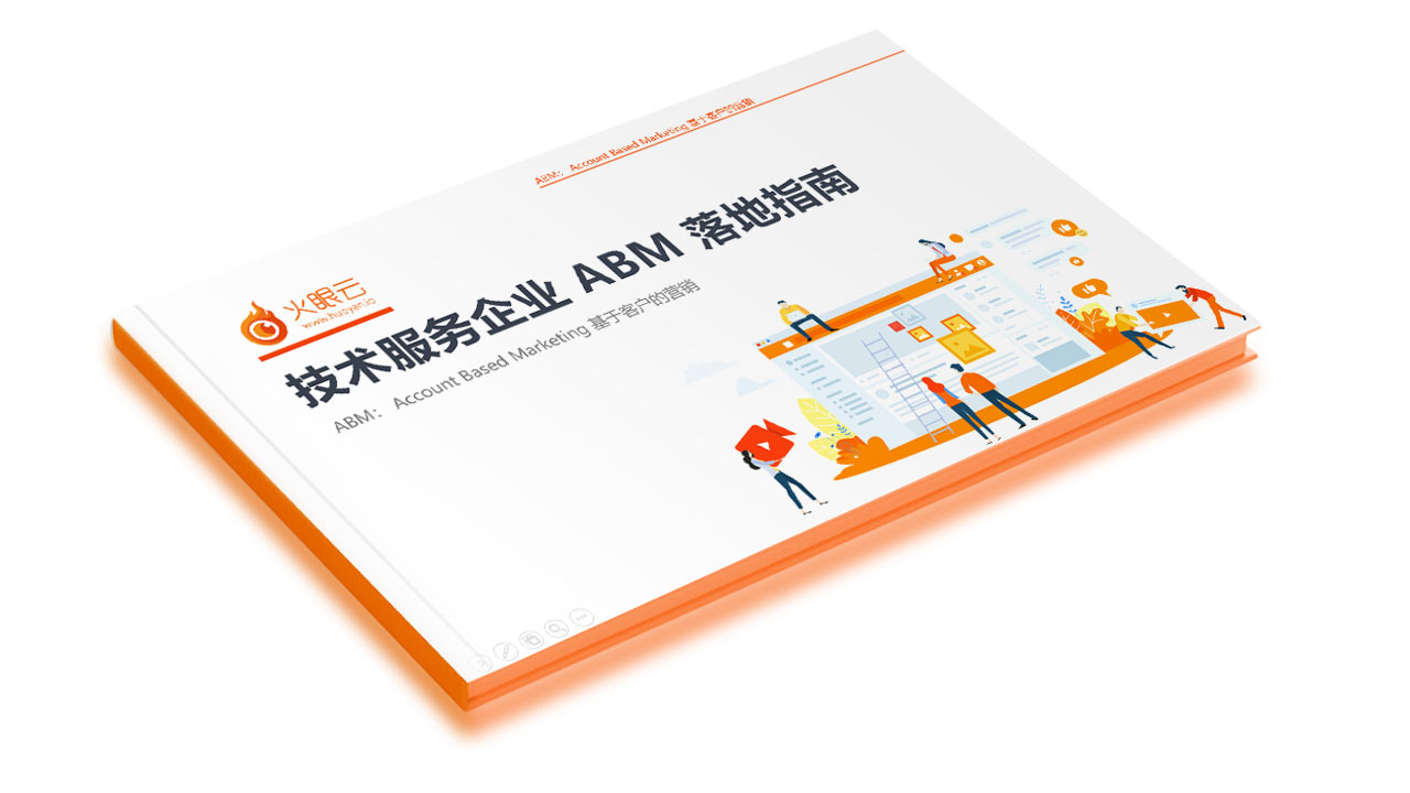 ToB 企业市场部如何通过营销为企业带来 208% 的收入增长?| 附《技术服务企业 ABM 落地指南》下载