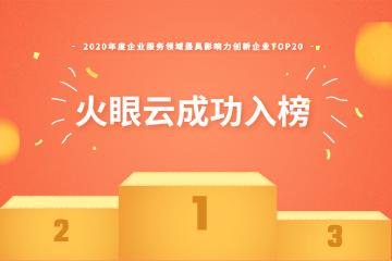 火眼云成功入选「2020年度企业服务领域最具影响力创新企业TOP20 」,帮助 ToB 企业持续增长