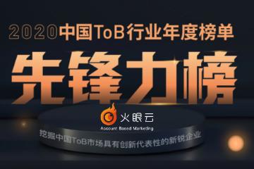火眼云入选《2020中国ToB行业年度先锋力榜单》,让ToB营销获客更智能、更精准!